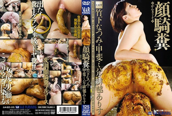 VRXS-133 - Femdom Food and Feces Rough Face Sitting, V&R Planning (DVDRip/1.12 GB)