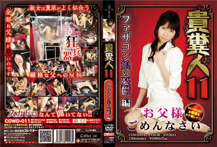 Japan Girl - Precious Shit People 11 - 3 (SD/365 MB)