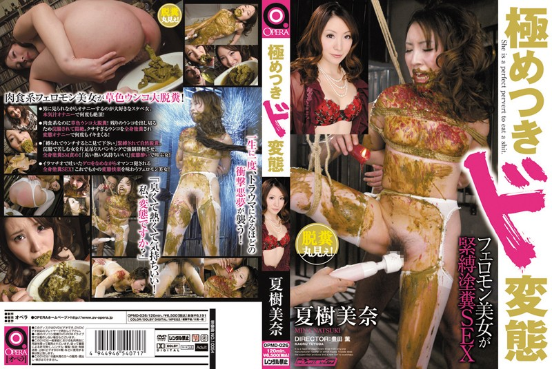 Natsuki Mina - OPMD-026 Mina SEX Natsuki shit painted beauty bondage is extremely pheromone metamorphosi (DVDRip/1.38 GB)