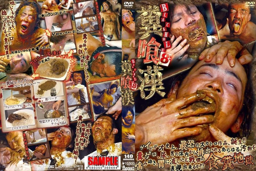ACSM158 - Black Hole 8 - Men Eat Shit (HDRip/1.96 GB)